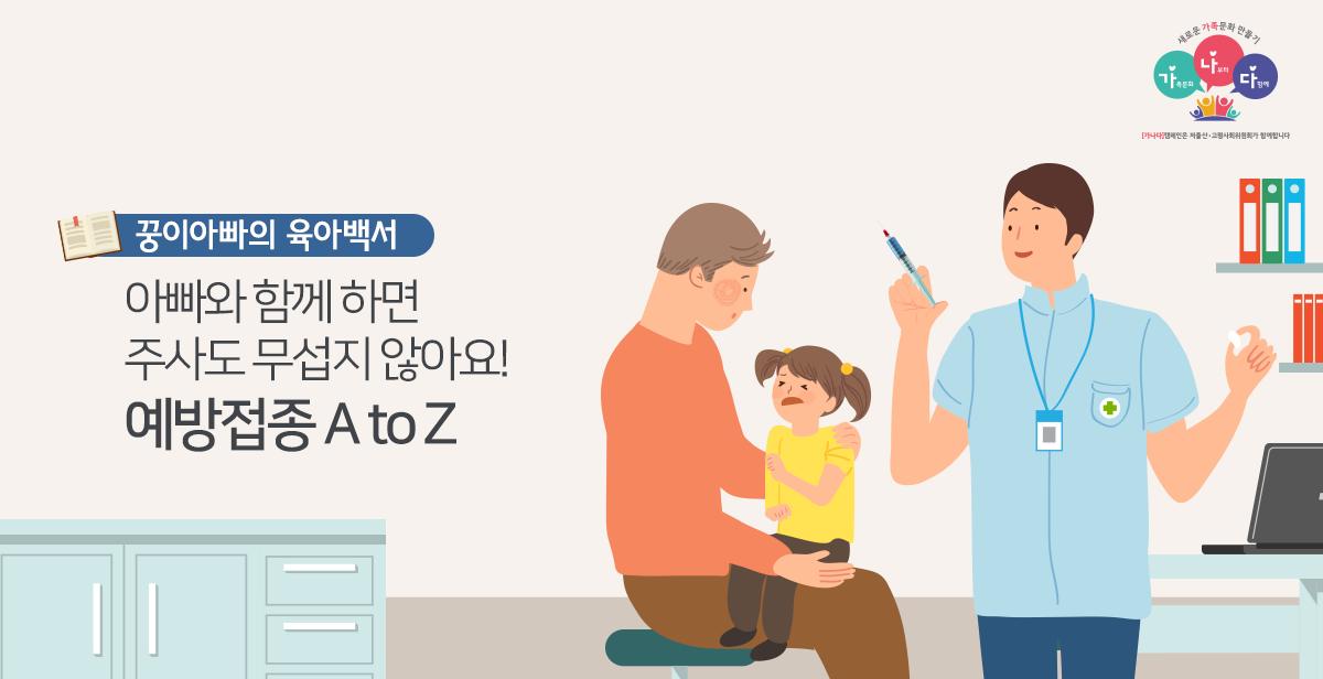 아빠와 함께 하면 예방접종 주사도 무섭지 않아요! 예방접종 A to Z  </br> by 짝꿍패밀리(네이버포스트)