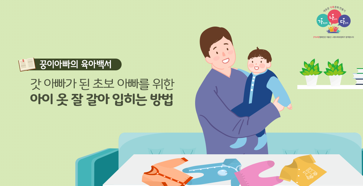 갓 아빠가 된 초보 아빠를 위한 아이 옷 잘 갈아 입히는 방법!  </br>  by 짝꿍패밀리(네이버포스트)