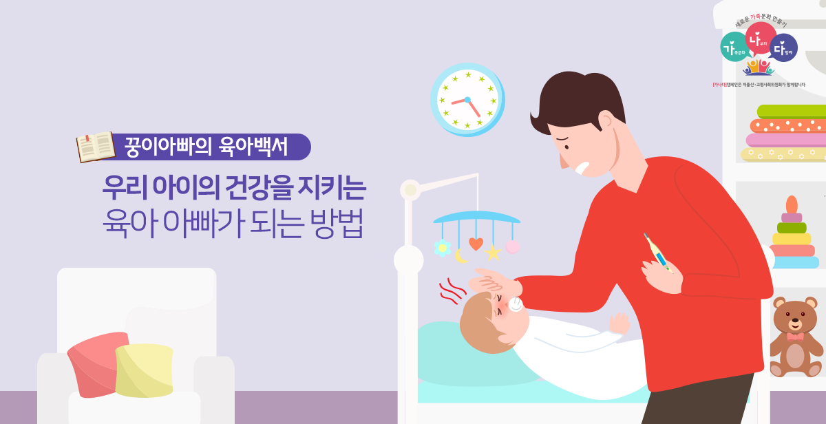 우리 아이의 건강을 지키는 육아 아빠가 되는 방법 </br>   by 짝꿍패밀리(네이버포스트)