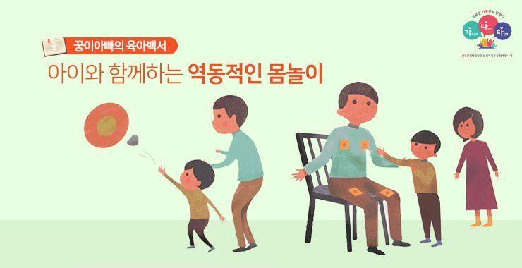 아이랑 아빠랑 함께하는 역동적인 몸놀이   </br>   by 짝꿍패밀리(네이버포스트)