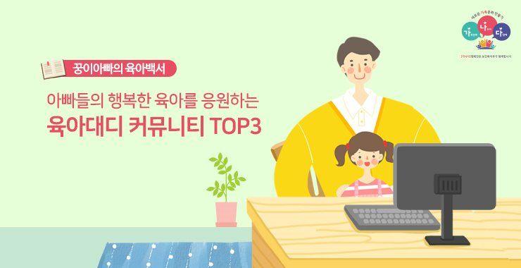아빠들의 행복한 육아를 응원하는 육아대디 커뮤니티 TOP3     </br>   by 짝꿍패밀리(네이버포스트)