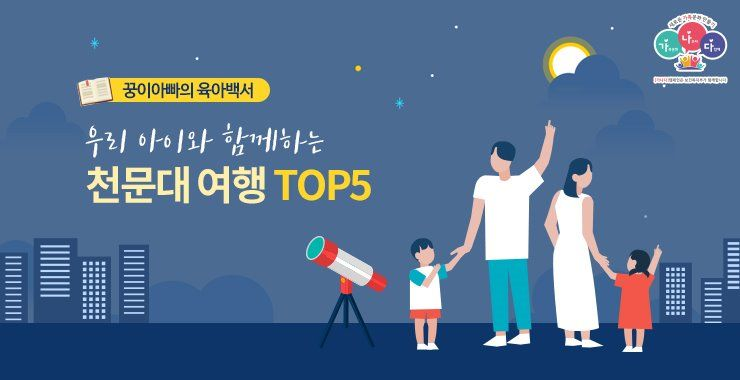 우리 아이와 함께하는 천문대 여행 TOP 5   </br>   by 짝꿍패밀리(네이버포스트)