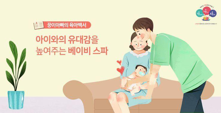 아이와의 유대감을 높여주는 베이비 스파    </br>   by 짝꿍패밀리(네이버포스트)