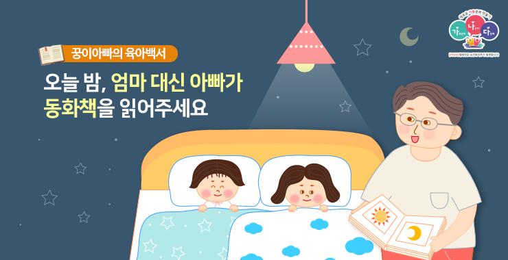 오늘밤, 엄마 대신 아빠가 동화책을 읽어주세요   </br>   by 짝꿍패밀리(네이버포스트)