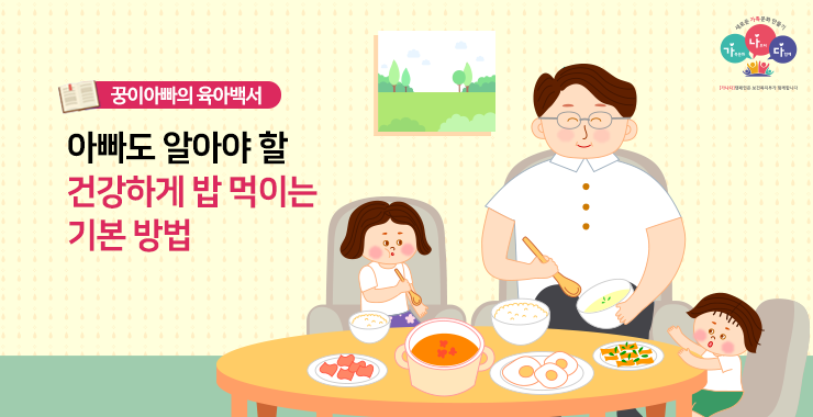아빠도 알아야 할 건강하게 밥 먹이는 기본 방법   </br>   by 짝꿍패밀리(네이버포스트)
