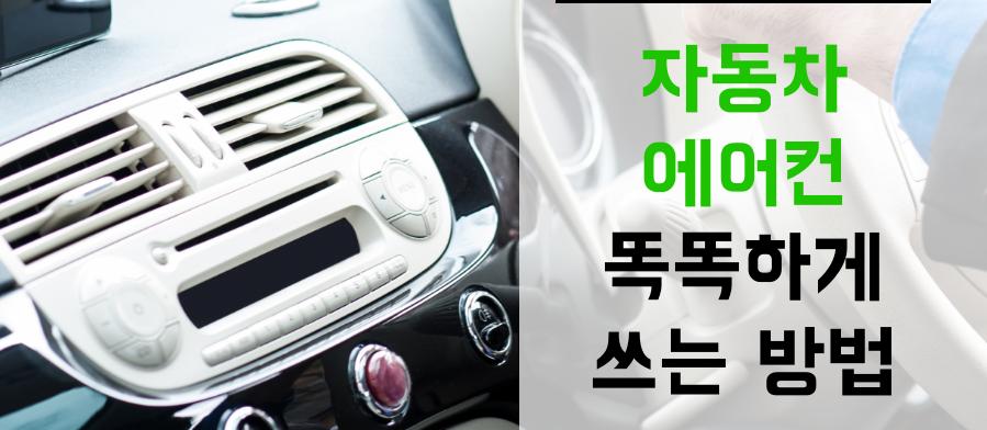 자동차 에어컨 똑똑하게 쓰는 방법  </br>   by KTV(네이버포스트)