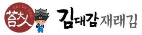 해담솔21 김대감김