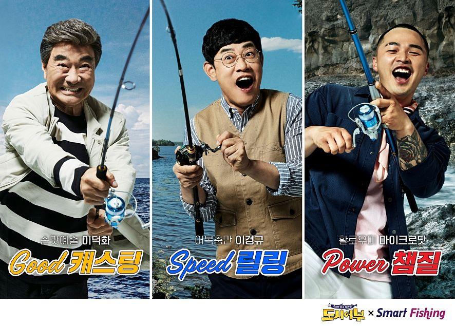 도시어부X스마트피싱 Casting. 이덕화, 이경규, 마이크로닷 Date. 2018.06