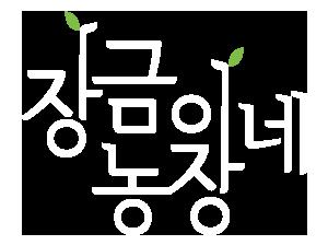 장금이네농장 로고