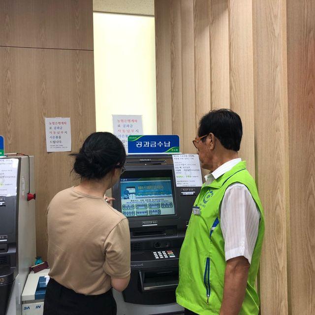 은행안전지킴이