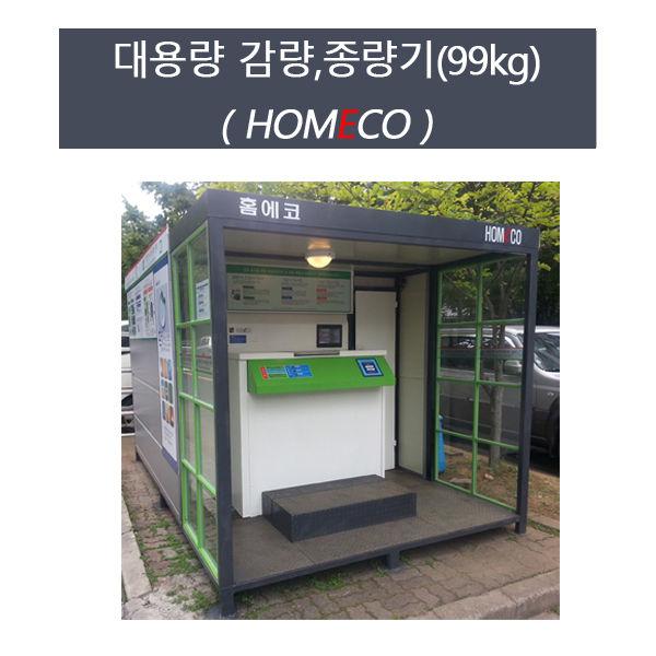 공동주택용 대용량  99kg (종량+감량기능) 150세대