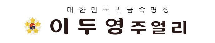 이두영주얼리