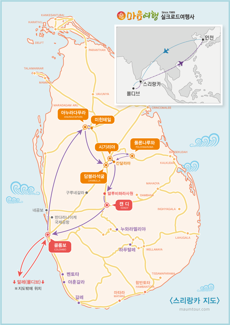 마음여행 스리랑카 몰디브 지도