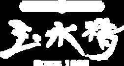 옥수정 공식 웹사이트 & 온라인 스토어 - 한국의 럭셔리 죽염 및 고급 간장 제조업체