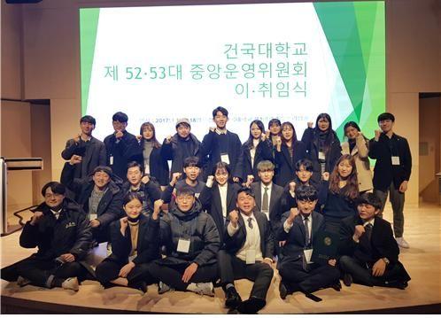 건국대학교 제53대 중앙운영위원회 일동