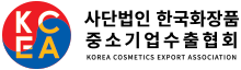 한국화장품중소기업수출협회(KCEA)