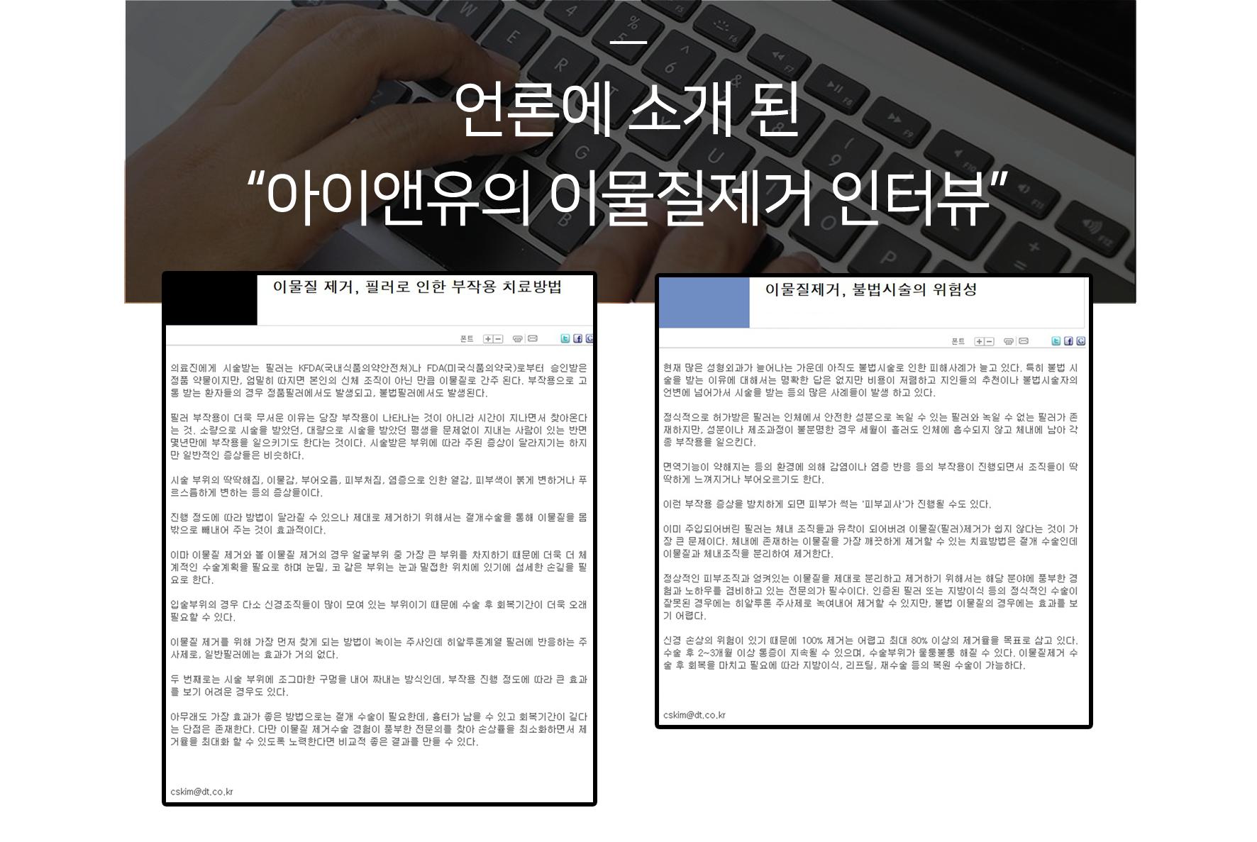 아이앤유성형외과, 이물질제거 언론인터뷰