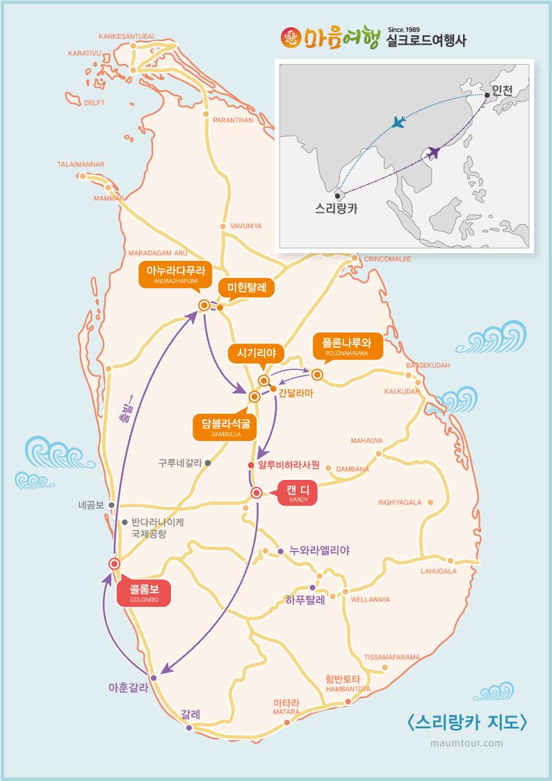 마음여행 스리랑카 지도
