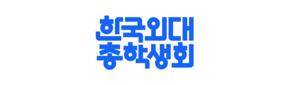 한국외국어대학교 서울캠퍼스 총학생회