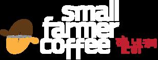 작은농부커피(Smallfarmercoffee) / (주)샤인위드컴페니언