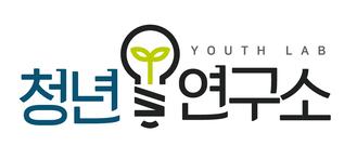 농업회사법인 주식회사 청년연구소