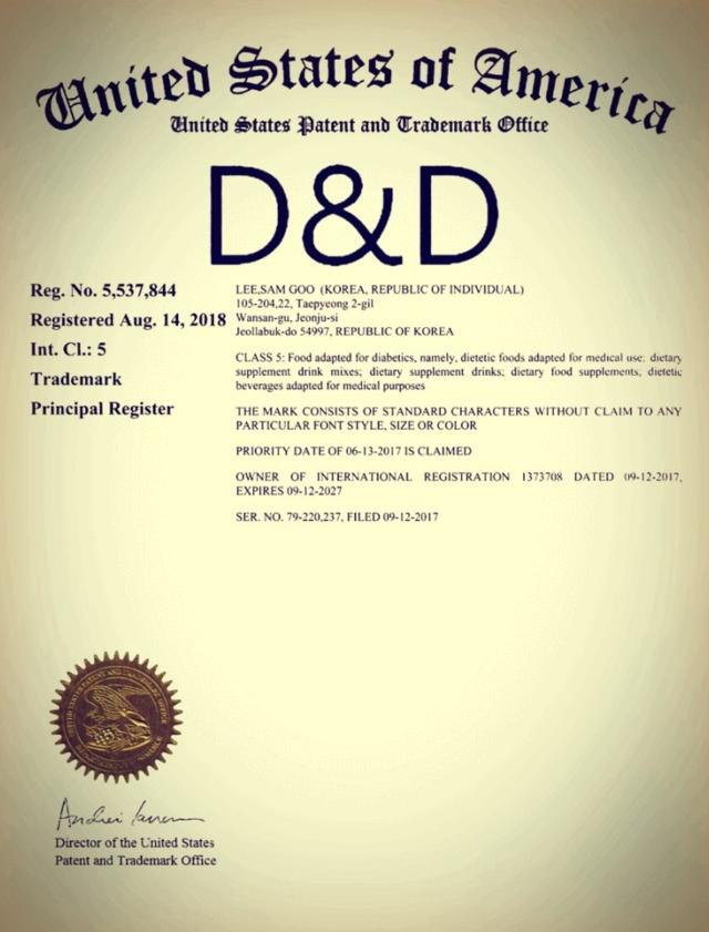 당뇨개선에 사용될 미국상표-D&D
