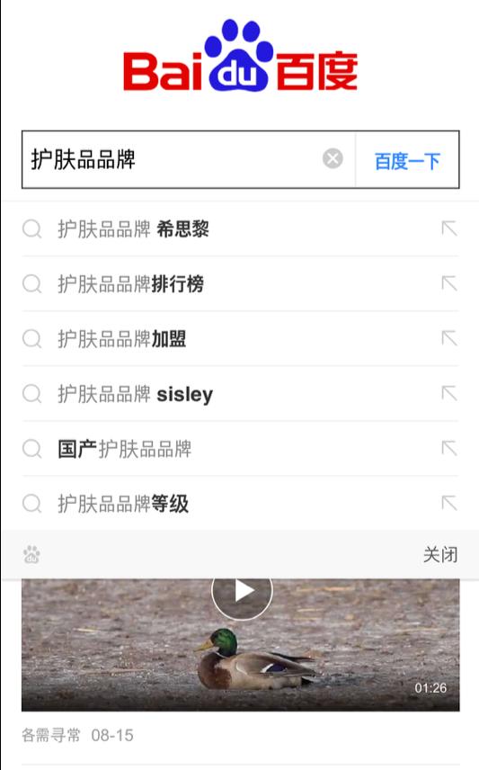 바이두(百度) 자동완성 검색기능