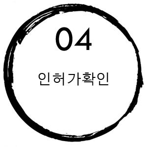 해당점포의 소재한 시/군 인허가사항 체크