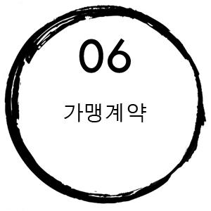 공정거래위원회 준수사항으로 계약체결