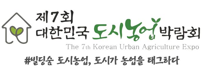 제 7회 대한민국 도시농업 박람회