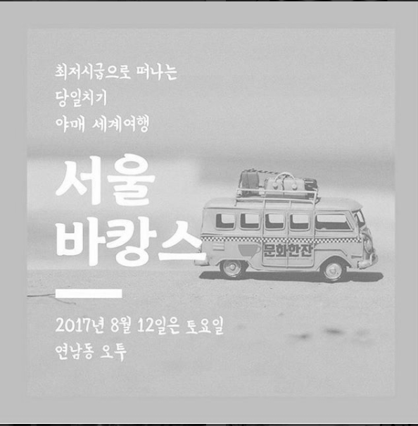서울바캉스,오이씨네마_문화한잔
