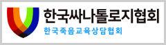 한국싸나톨로지협회