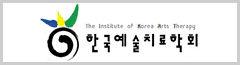 한국예술치료학회