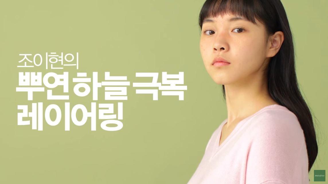 이니스프리 아티초크 뿌연하늘극복 Casting. 출연진 Date. 2018.02