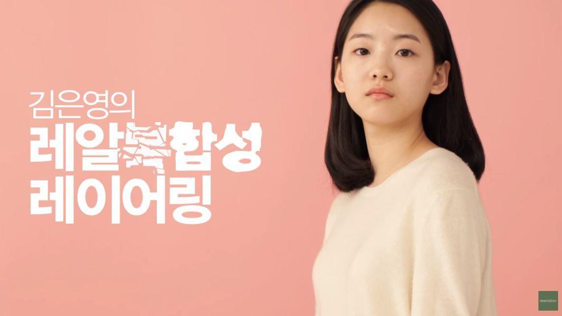 이니스프리 아티초크 레알복합성 Casting. 출연진 Date. 2018.02