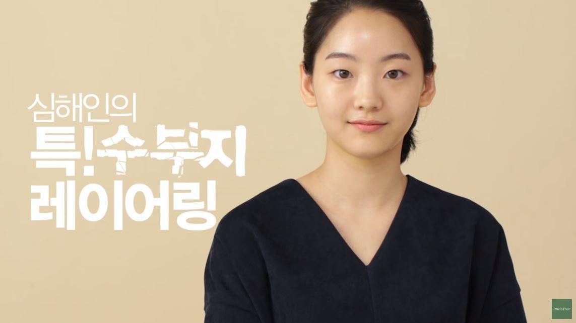 이니스프리 아티초크 특수부지 Casting. 출연진 Date. 2018.02