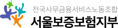 서울보증보험 노동조합