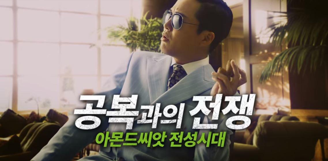 아데스 공복과의전쟁편 Casting. 차태현 Date. 2018.08
