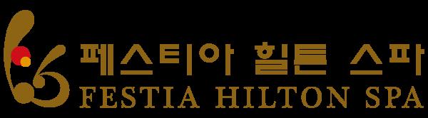 페스티아 힐튼 스파