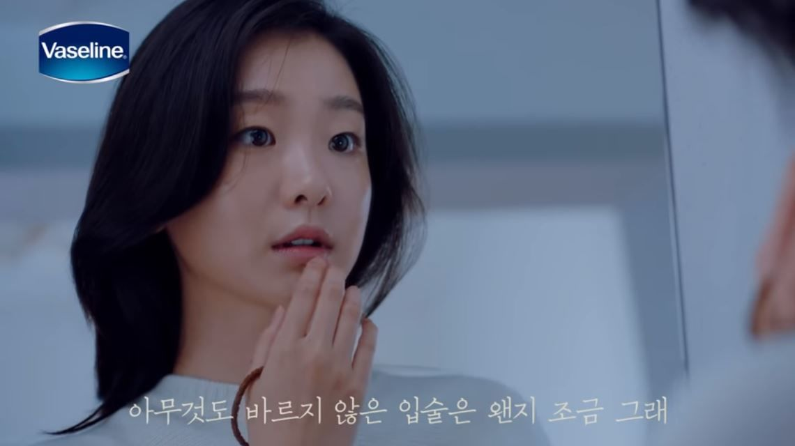 바세린 립테라피편 Casting. 김다미 Date. 2018.10