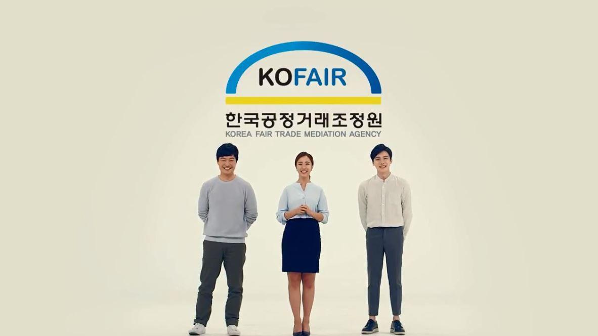 2017 한국공정거래조정원 Casting. 출연진 Date. 2017.09