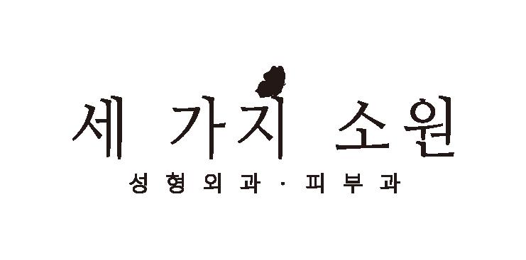 광주 세가지소원의원 이벤트 홈페이지