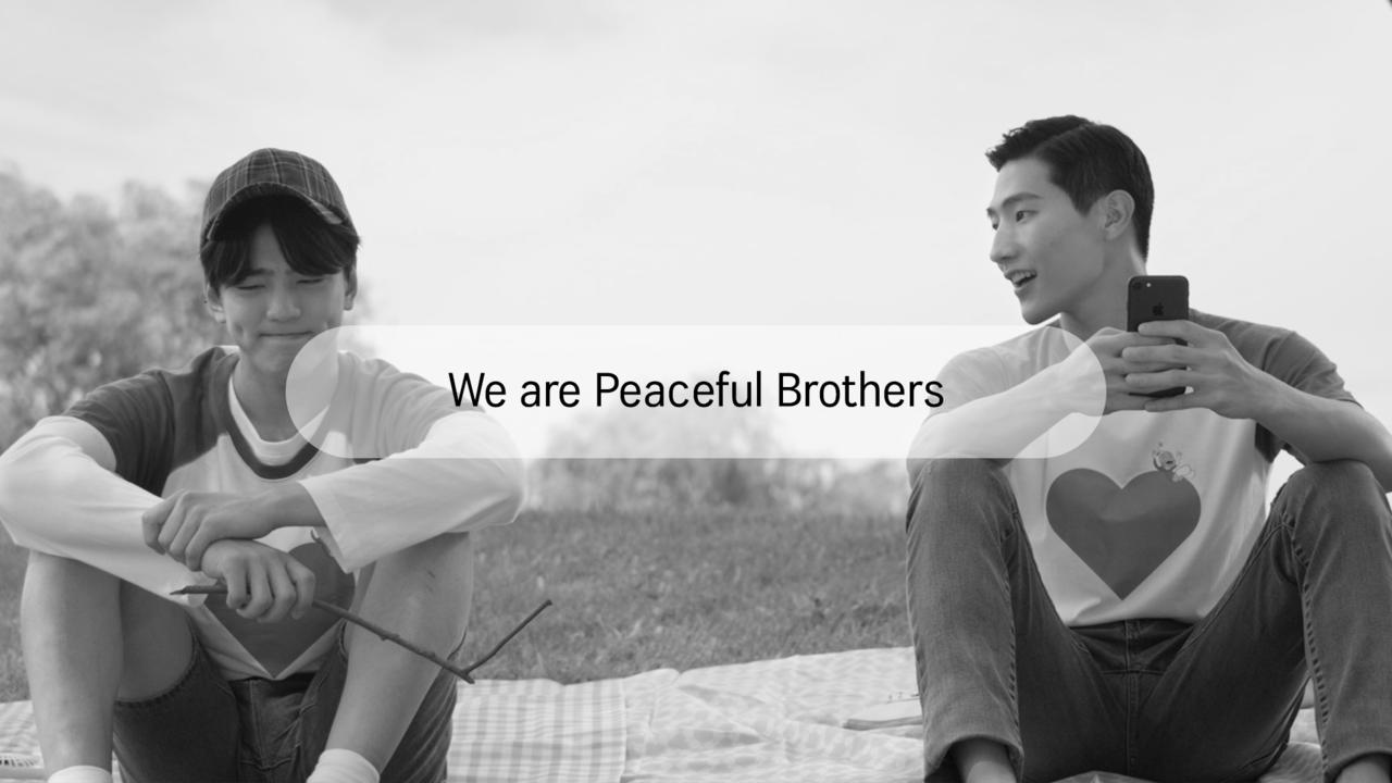 오늘도 형제는 평화롭다