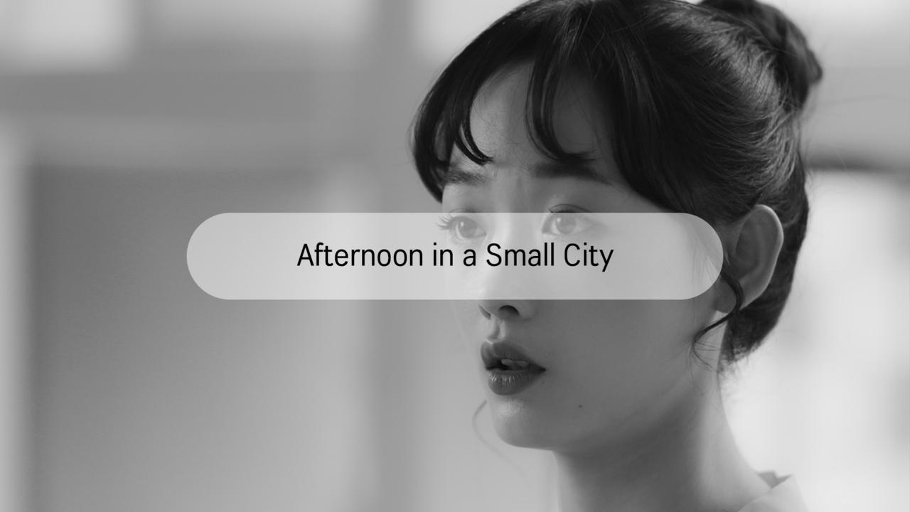 소소한 오후의 도시