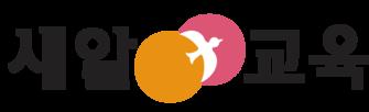 새알교육 공식 홈페이지