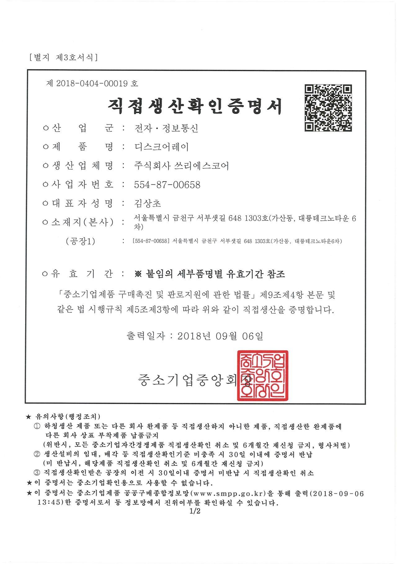 디스크어레이_직접생산확인증명서