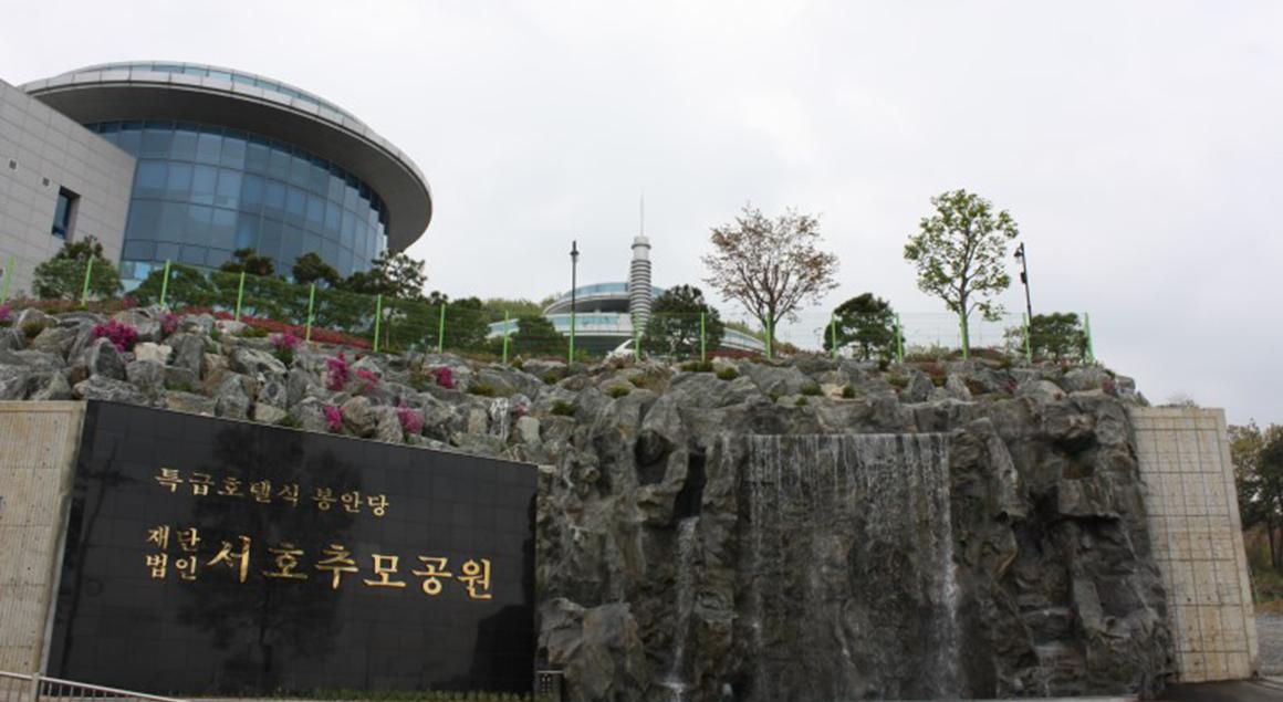 화성펑택 수목장
