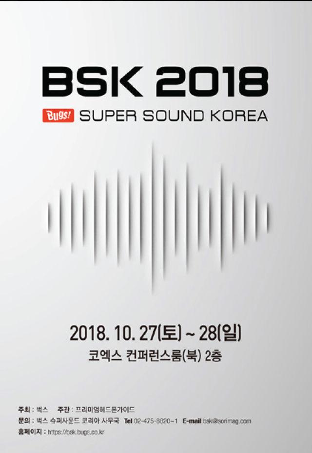BSK 2018 참가 (10월27일~28일/코엑스)