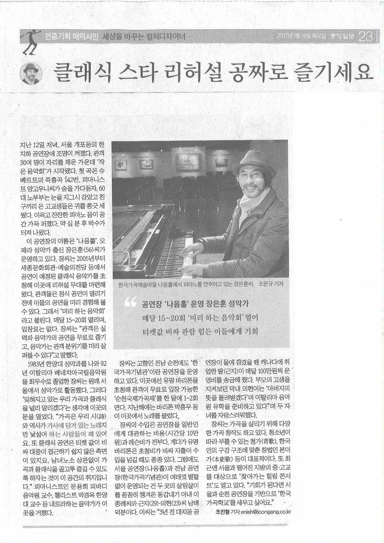 중앙일보에 실린 기사내용 [2017년 1월 19일자]