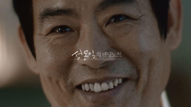 좋은라이프 Casting. 성동일 Date. 2016.11